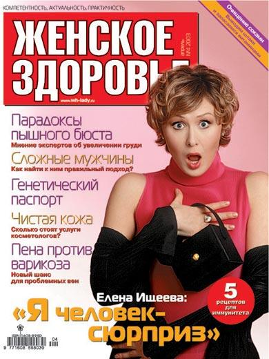 Женский интернет журнал о моде, красоте, детях и