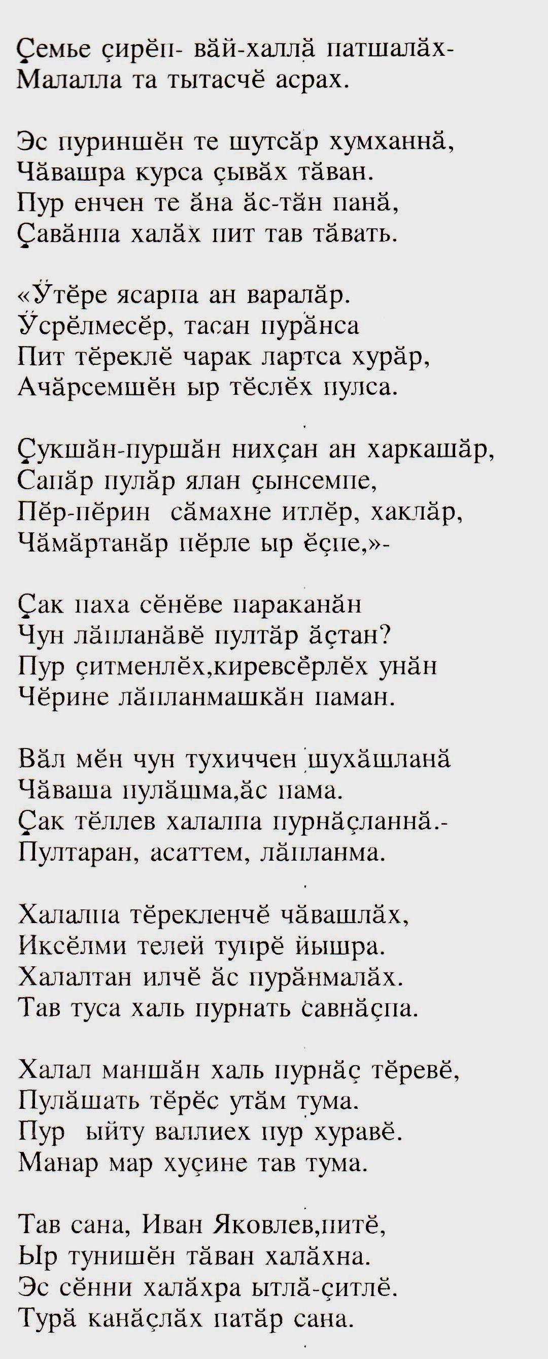 Эссе о семье на чувашском 6931